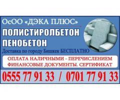 Продаю полистиролбетон