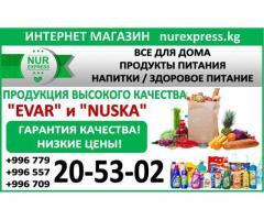 магазин Nurexpress.kg