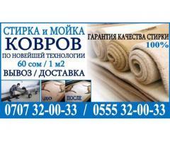 Мойка ковров