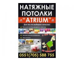 «Atrium»