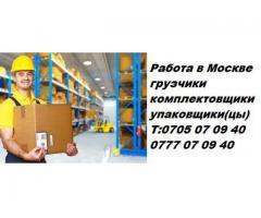 Упаковщицы в Москве