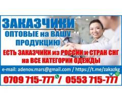 Заказчики Бишкек!