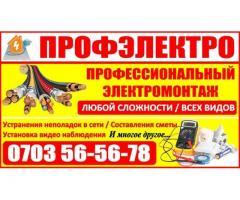 Профэлектро Бишкек.