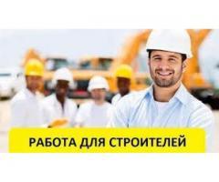 Строители в Москву
