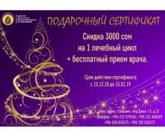 """МЦ""""Бубновского""""лечение"""