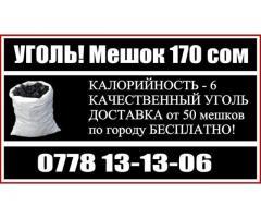 Уголь! Мешок 170 сом