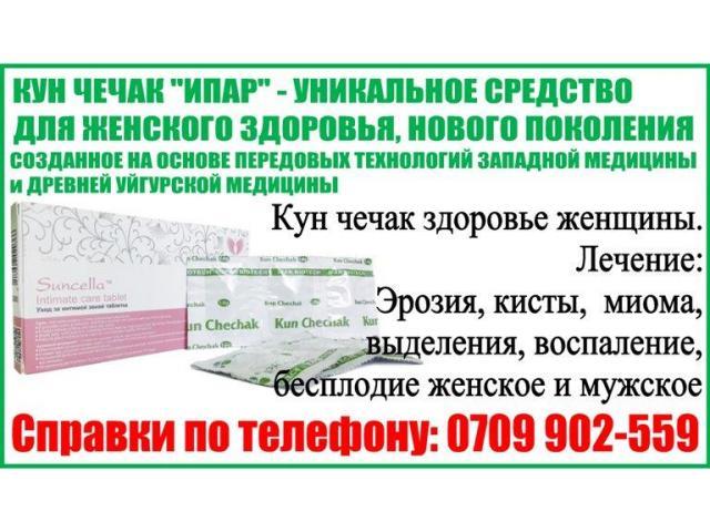«ИПАР» Бишкек