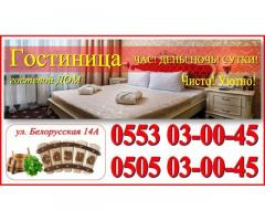 Гостиница в Бишкеке! Пос