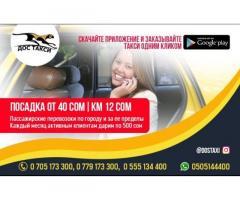 Dos Taxi