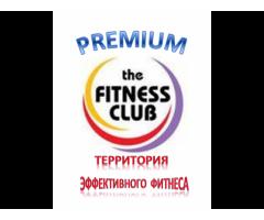 Фитнес клуб Премиум