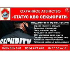 Охранное агентство
