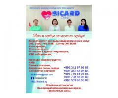 """Клиника""""Bicard clinic"""""""