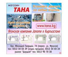 Магазин Тана