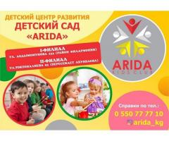 Детский сад Арида