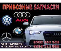 Автозапчасти в Бишкеке