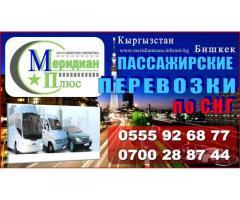 Компания Меридиан Транс