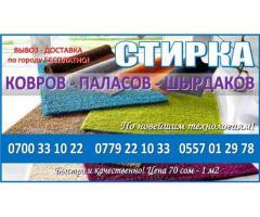 Стирка ковров, паласов