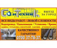 Сантехник-Водопровод