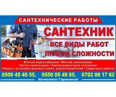 Сантехник Бишкек