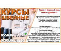 Швейные курсы Бишкек