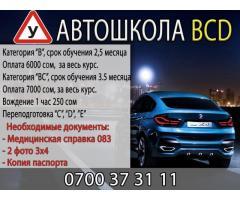 Автошкола «BCD»
