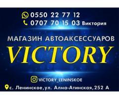 Магазин Victory
