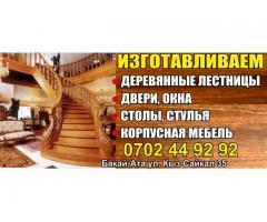 Лестницы в Бишкеке