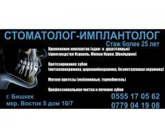 Стоматолог - имплантолог