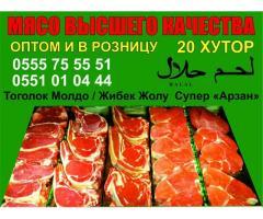 Мясо в Бишкеке 20 хутор