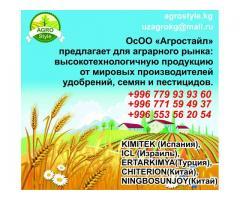 ОсОО «Агростайл»