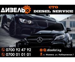 СТО Diesel Service