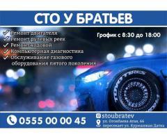 СТО «У Братьев» в Бишкеке