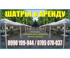 Аренда шатров в Бишкеке!