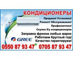 Кондиционеры Бишкек.