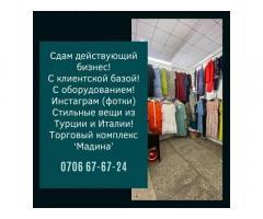 Сдаю бутик одежды
