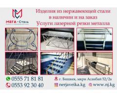 Мега- Сталь