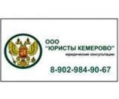 Юристы Кемерово