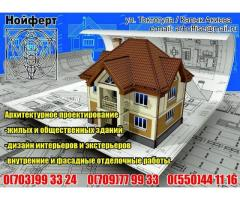 Архитектурная фирма