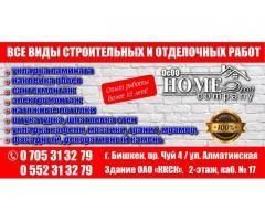 ОсОО Home Decor company