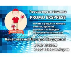 PROMO EXSPRESS